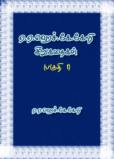 ஏ.ஏ.ஹெச்.கே.கோரி சிறுகதைகள் - பகுதி 1