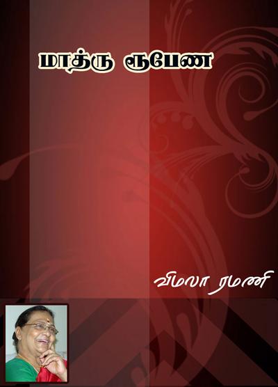 மாத்ரு ரூபேண