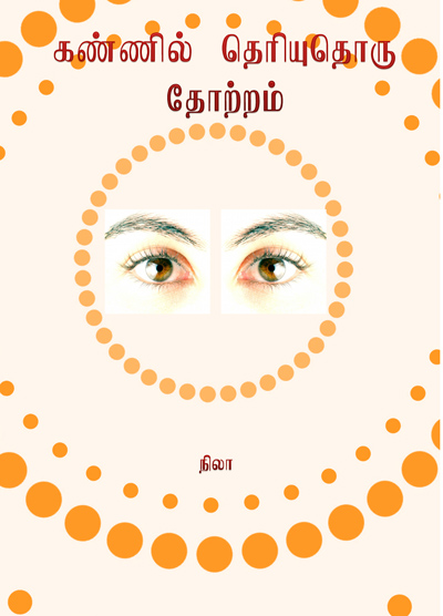 129_kannil-theriyudhru-maatram2