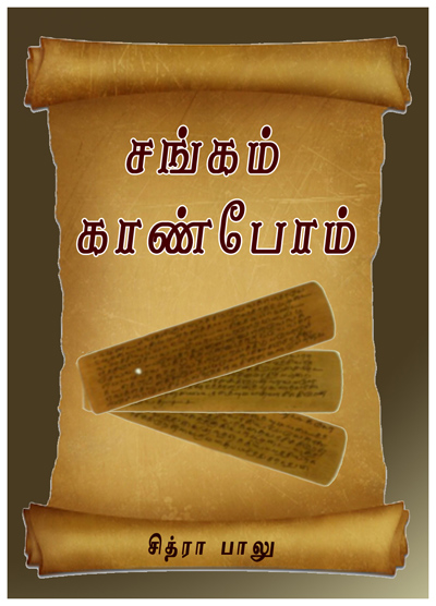 சங்கம் காண்போம்