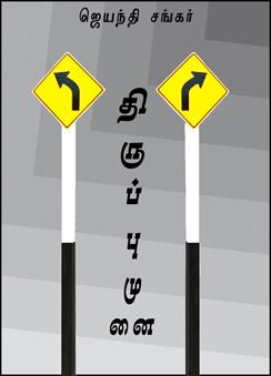 201_Thirupumunai
