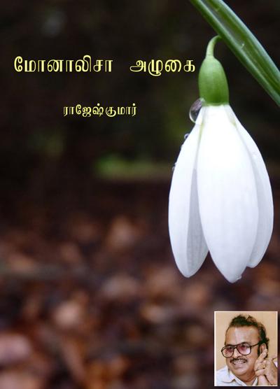 மோனாலிசா அழுகை