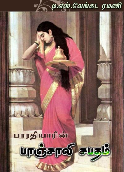 பாரதியாரின் பாஞ்சாலி சபதம்