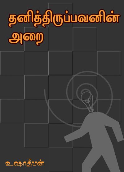 235_thanithiruppavanin_arai