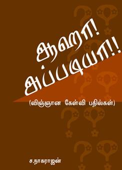 249_aaha_apadiya