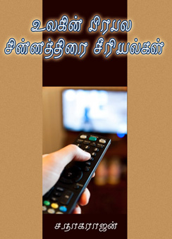 252_sinnathirai_serial