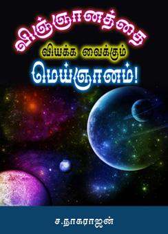 260_vignanam_viyakkum