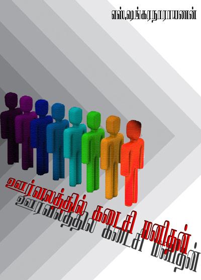 275_urvalathil-kadaisi-manithan