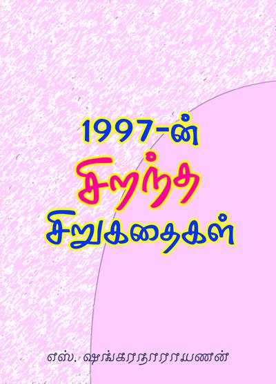1997ன் சிறந்த சிறுகதைகள்