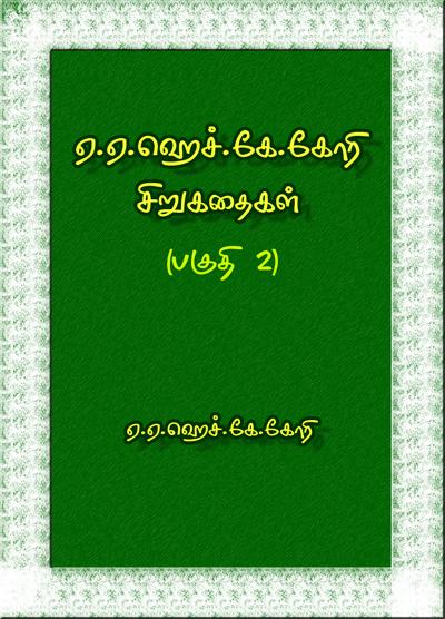 ஏ.ஏ.ஹெச்.கே.கோரி சிறுகதைகள் - பகுதி 2