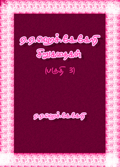 293_aahk_khori_3