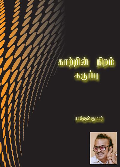 299_katrin-niram-karuppu2