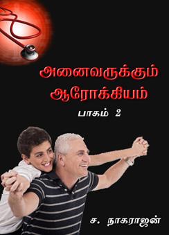 314_anaivarukkum_arokiyam_2