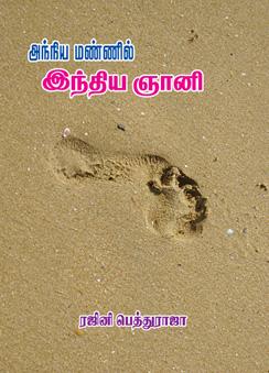 320_Anniyamanil_indiya_gnane
