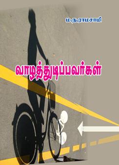 328_vazha_thudippavargal