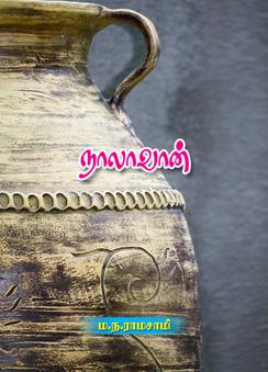 333_Naalaavaan