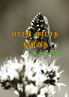 339_Barathy_padatha_kavithai