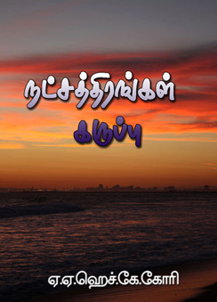 405_Natchathirangal_Karupu