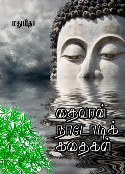 தைவான் நாடோடிக் கதைகள்