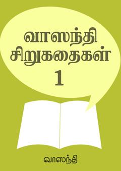 433-Vasanthi-sirukathaigal 1