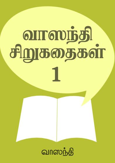 வாஸந்தி சிறுகதைகள் - தொகுதி 1