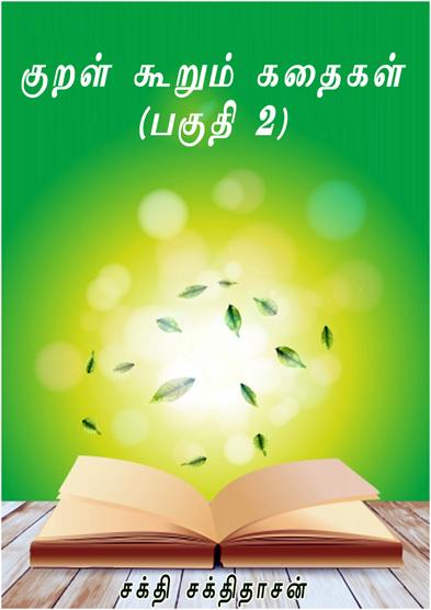 குறள் கூறும் கதைகள் - தொகுதி 2