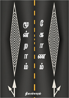 449-moonram-koonam