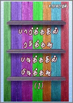 461-parthathil-raseethathu-padithathil-piddithathu-(1)