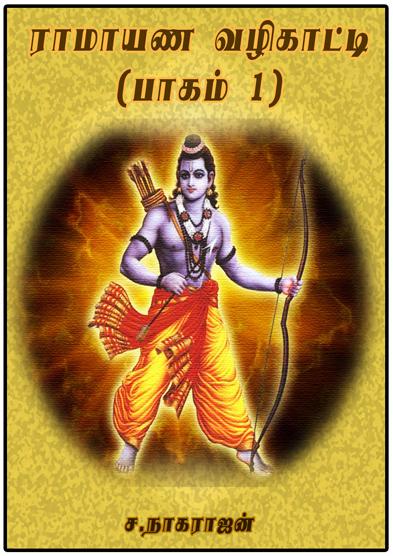 ராமாயண வழிகாட்டி - பாகம் 1