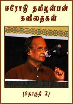 492-erode-tamizhanban-kavithaigal-part2