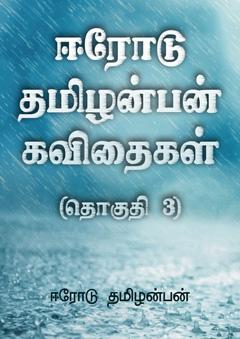 494-Erode-Tamilanban-Kavidhaigal-Thogidhi-3