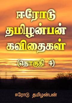 495-Erode-Tamilanban-Kavidhaigal-Thogidhi-4