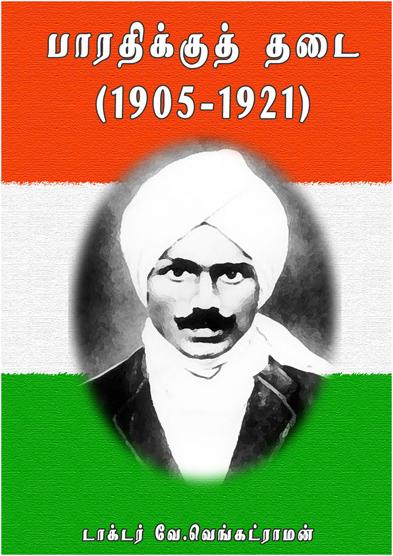 பாரதிக்குத் தடை (1905 - 1921)
