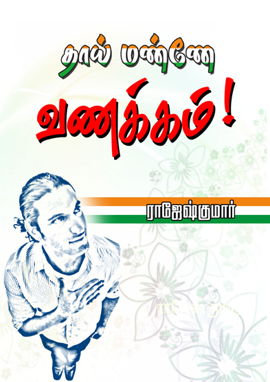 524-Thaai-Manne-Vanakkam