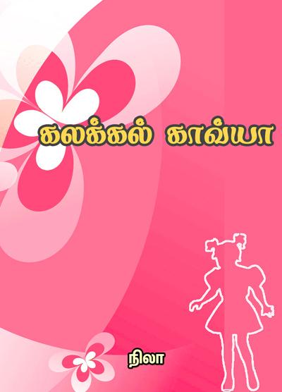 கலக்கல் காவ்யா