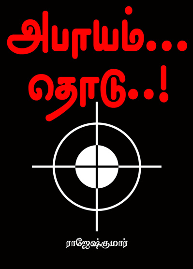 541-Abaayam-Thodu