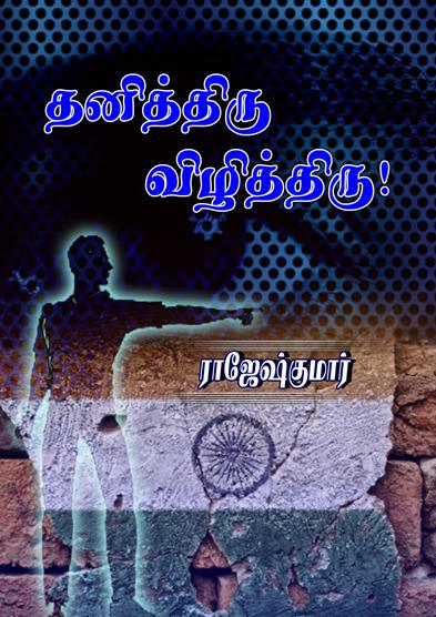 546-Thanithru-Viziththiru