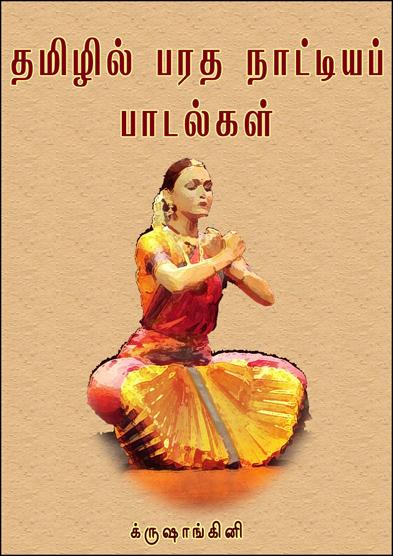 566-Tamizhil-bharatha-nattiya-paadalgal