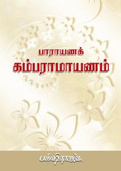 616-Paarayana-kambaramayanam