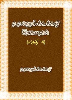 626-AAHK-Ghori-Short-Stories-part4