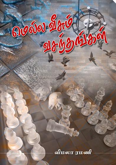 மெல்ல வீசும் வசந்தங்கள்