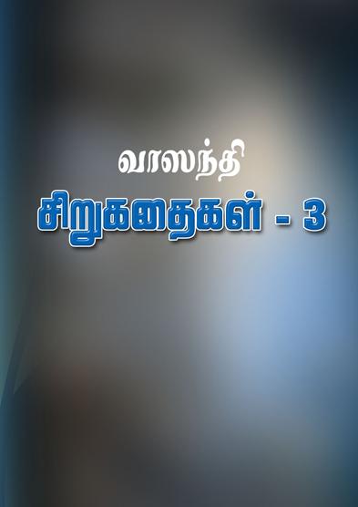 659-vaasanthi-stories-part3