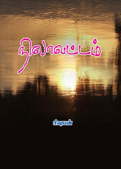 67_nilavattam