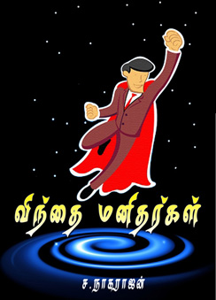 73_Vindai-Manidhargal