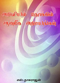79_ariviyal-nokil-anmiga-athisayangal