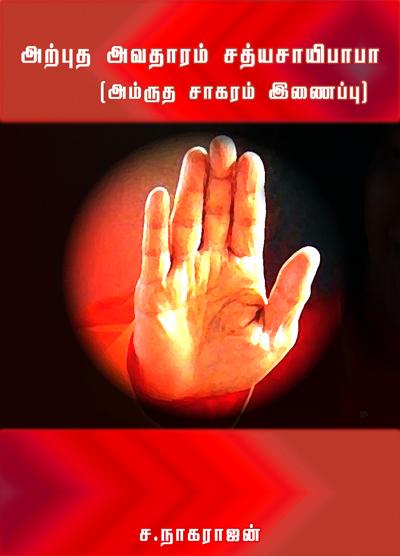 அற்புத அவதாரம் சத்யசாயிபாபா (அம்ருத சாகரம் இணைப்பு)