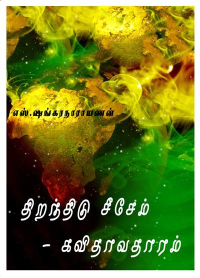 திறந்திடு சீசேம் - கவிதாவதாரம்
